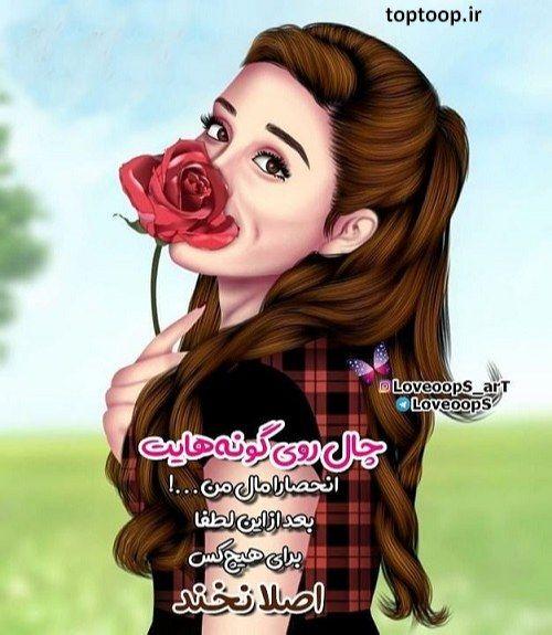 Cute Arabic Girl Wallpaper عکس پروفایل چال روی گونه بعضی از دخترها 2019 جدید