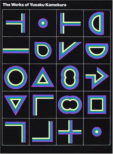 佐藤 可士和のデザインに起きていること:彦坂尚嘉の《第41次元》アート:So-netブログ