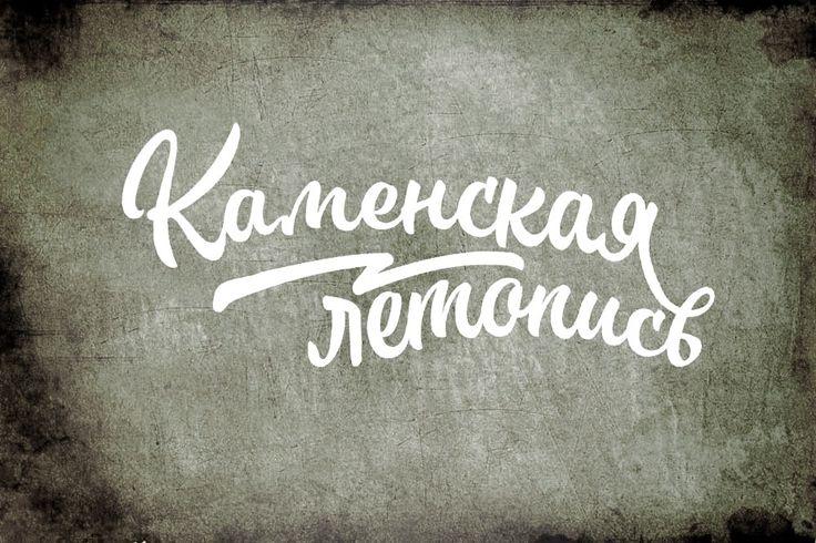«Каменская летопись»  Мультимедийный музейный проект об истории города. Город Каменск-Уральский, с 1682 г., начинался с небольшого заводского поселения.  #logo #design #леттеринг #znak #знак #логотип #лого #летопись #каллиграфия #история #calligraphy #Lettering #музей #мультимедиа