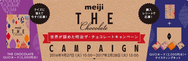 The Chocolate(ザ チョコレート)