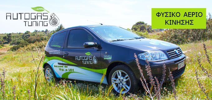Εγκατάσταση      Ιταλικών Συστημάτων Φυσικού Αερίου σε 4-κύλινδρα      αυτοκίνητα από την AUTOGAS TUNING! Πιστοποιημένα συστήματα με όλες τις απαραίτητες εγκρίσεις από το  Υπουργείο Μεταφορών, ενώ συνοδεύονται με όλα τα νόμιμα δικαιολογητικά  έγγραφα. Σύγχρονα και αξιόπιστα Ιταλικά συστήματα Φυσικού Αερίουμε κιτ LANDIRENZO Omegas Evo.