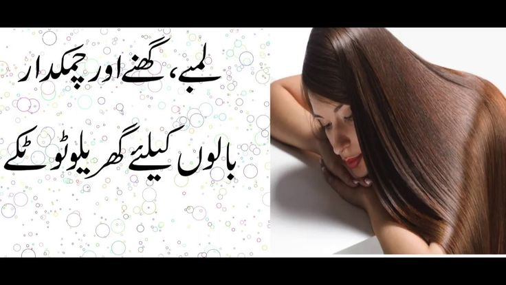 Long, Think And Strong Hair Tips in Urdu / Hindi