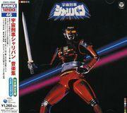 Uchu Keiji Sharivan [CD]