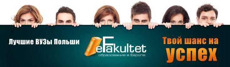 eFakultet - высшее образование, учеба и жизнь в Польше.
