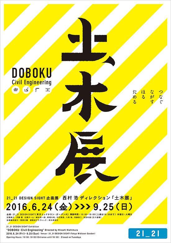 "ISSEY MIYAKE INC. | NEWS : CORPORATE NEWS | 21_21 DESIGN SIGHT: ""DOBOKU: Civil Engineering"" Exhibition"