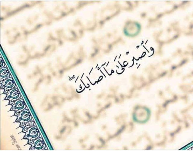 . وَاصْبِرْ عَلَىٰ مَا أَصَابَك )) (( لقمان-١٧ ((and be patient over what befalls you)) Luqman-17 . #i_love_my_islam