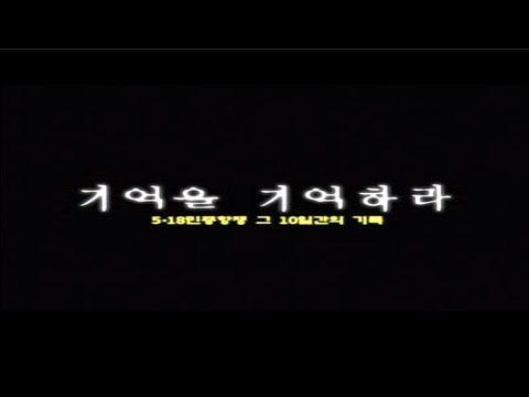 '기억을 기억하라' - 5·18 민중항쟁 그 10일간의 기록 (5.18 기념재단)