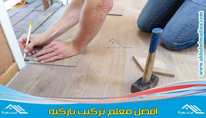 معلم باركيه جده بأفضل اسعار الباركيه Https Ahbabelmadina Com Technical Parquet Jeddah Parquet