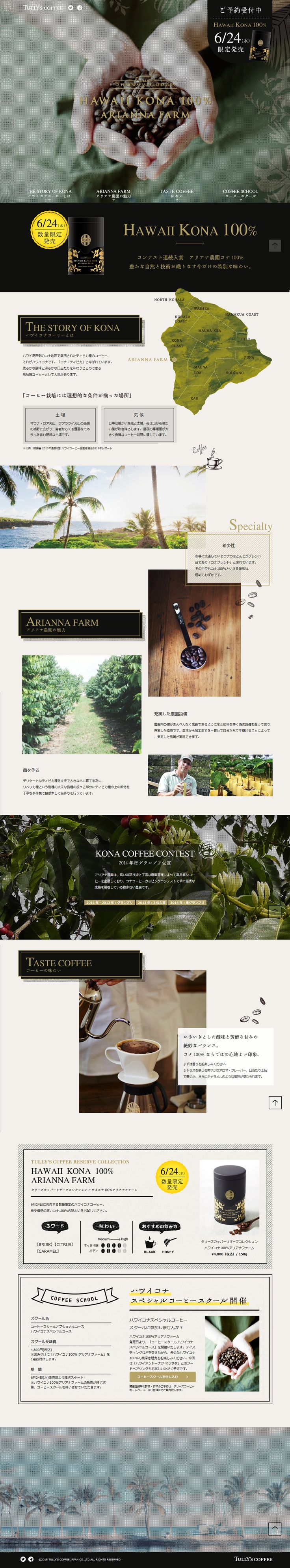 Tully's Coffee - Japanese #webdesign