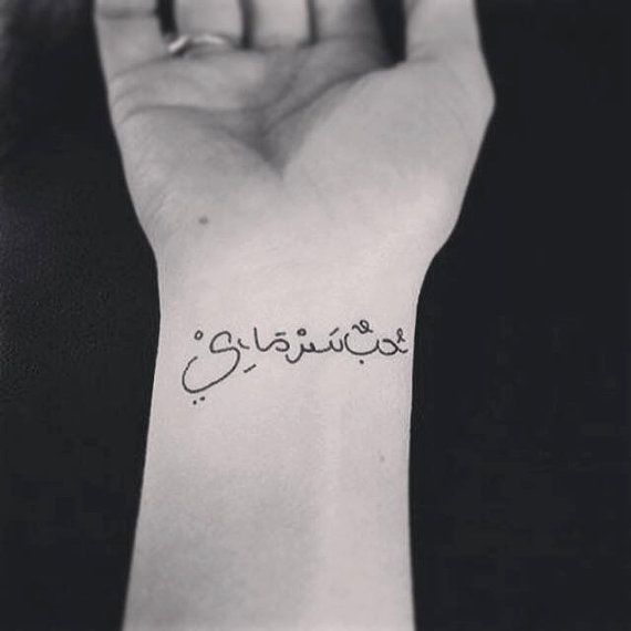 Best 25+ Eternal Love Tattoo Ideas On Pinterest