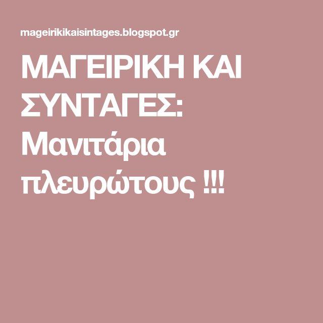 ΜΑΓΕΙΡΙΚΗ ΚΑΙ ΣΥΝΤΑΓΕΣ: Μανιτάρια πλευρώτους !!!