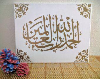 Alhamdulillahi Rabbil Alamin, White and Gold, Arabic Islamic Calligraphy Decoration Wall Art, Canvas Acrylic Painting, Eid Ramadan Gift - Etsy
