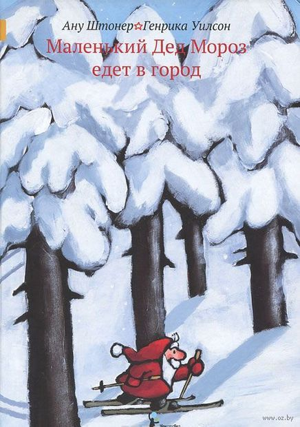 Маленький Дед Мороз едет в город. Ану Штонер