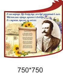 Картинки по запросу стенди для кабінету української мови та літератури