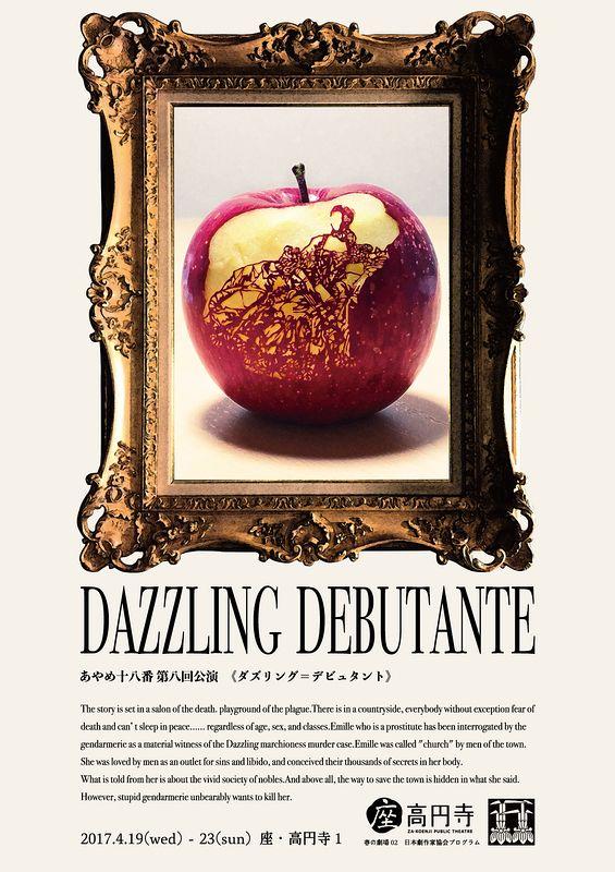座・高円寺 春の劇場02 日本劇作家協会プログラム「ダズリング=デビュタント」/あやめ十八番