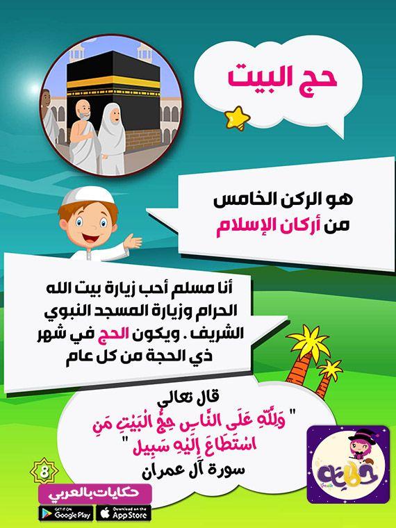 قصة مصورة عن اركان الاسلام للاطفال قصة الإسلام ديني تطيبق حكايات بالعربي In 2021 Islamic Kids Activities Arabic Kids Manners Activities