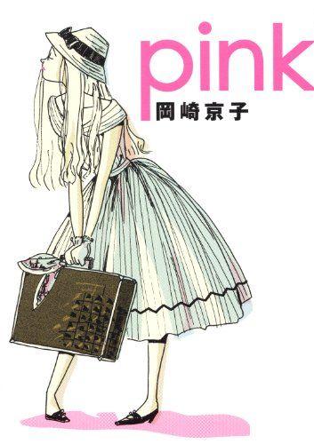 岡崎京子「pink」新装版、表紙イラストは本人セレクト - 音楽ナタリー