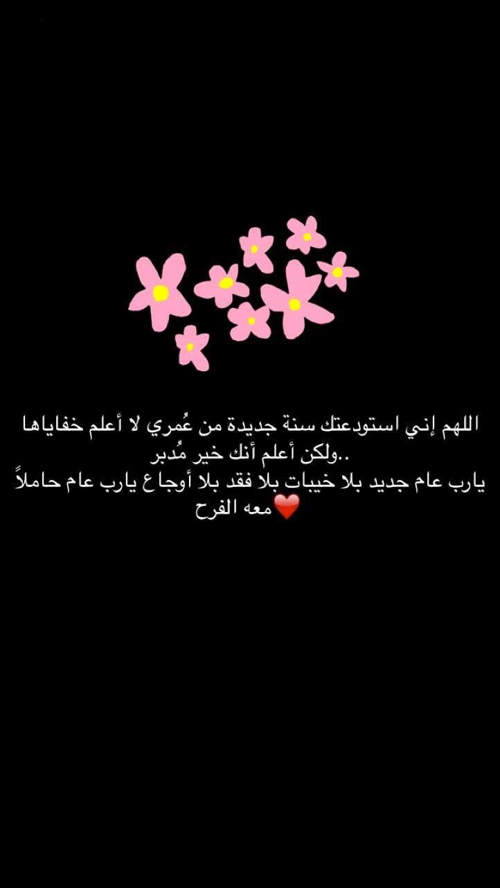 يا رب سنة خير للجميع Wisdom Quotes Life Life Quotes Arabic Quotes