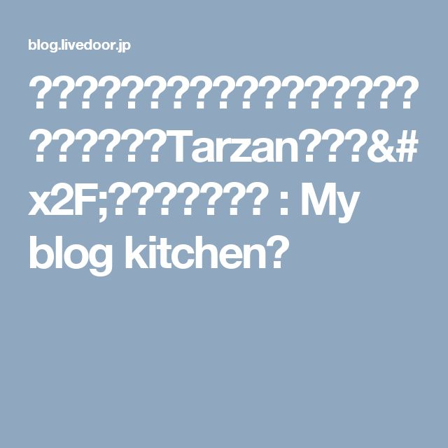 ダイエット押し!『牛ごぼうの食べるスープ』雑誌Tarzan掲載 /蟻と格闘の日々 : My blog kitchen♡