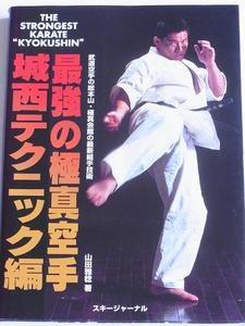 Mas Oyama Kyokushin Karate Manual Book (voll kontakt )