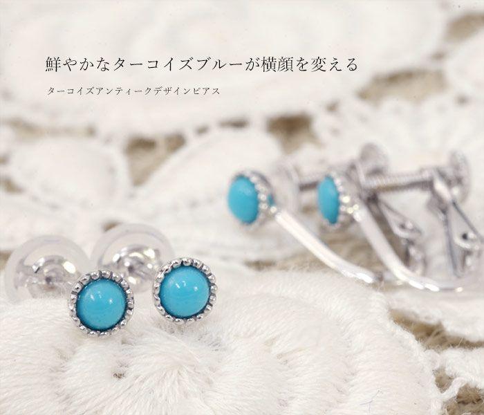 Turquoise Antique Design Earrings  ターコイズアンティークデザインピアス