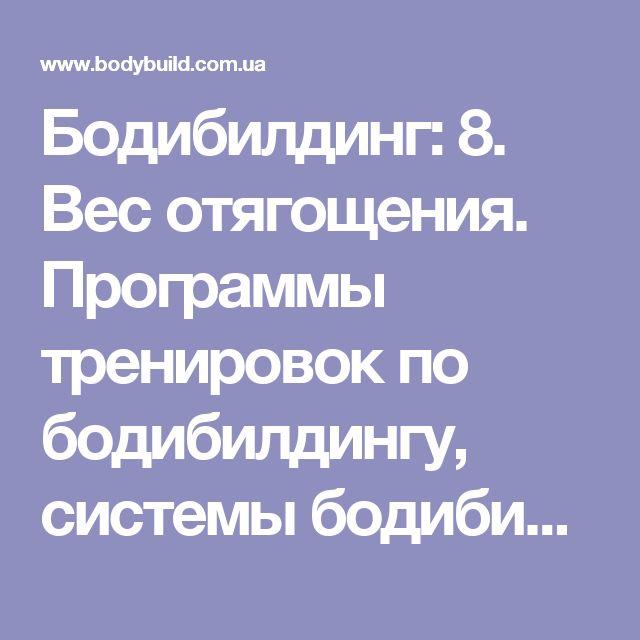 Бодибилдинг: 8. Вес отягощения. Программы тренировок по бодибилдингу, системы бодибилдинга, комплексы упражнений, персональный тренинг