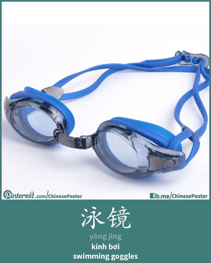 泳镜 - yǒng jìng - kính bơi - swimming goggles