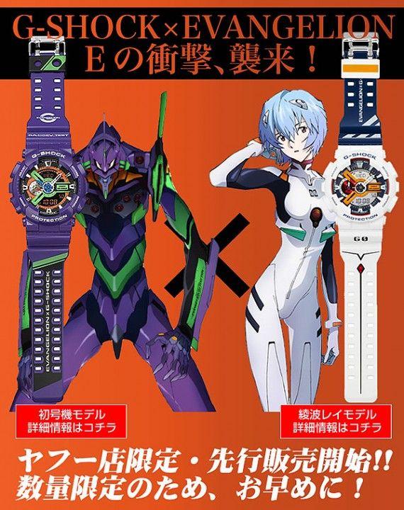 EVA 01 & Rei Ayanami G Shock