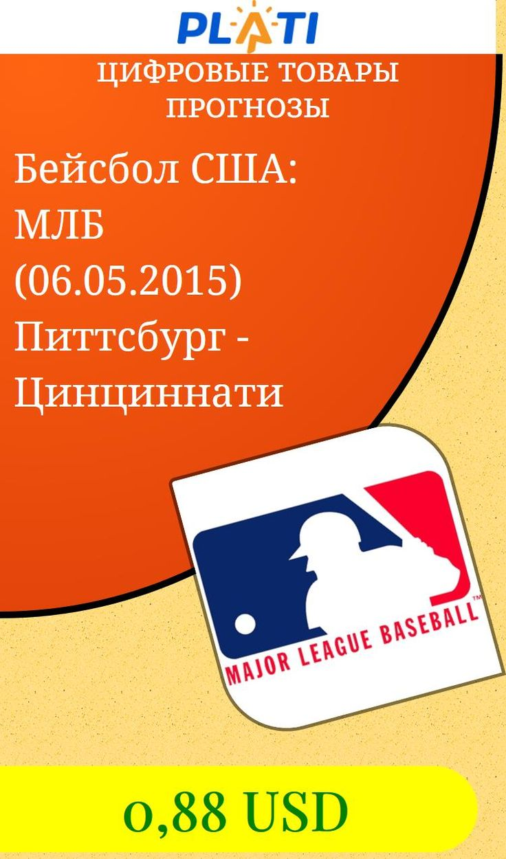 Бейсбол США: МЛБ (06.05.2015) Питтсбург  - Цинциннати Цифровые товары Прогнозы