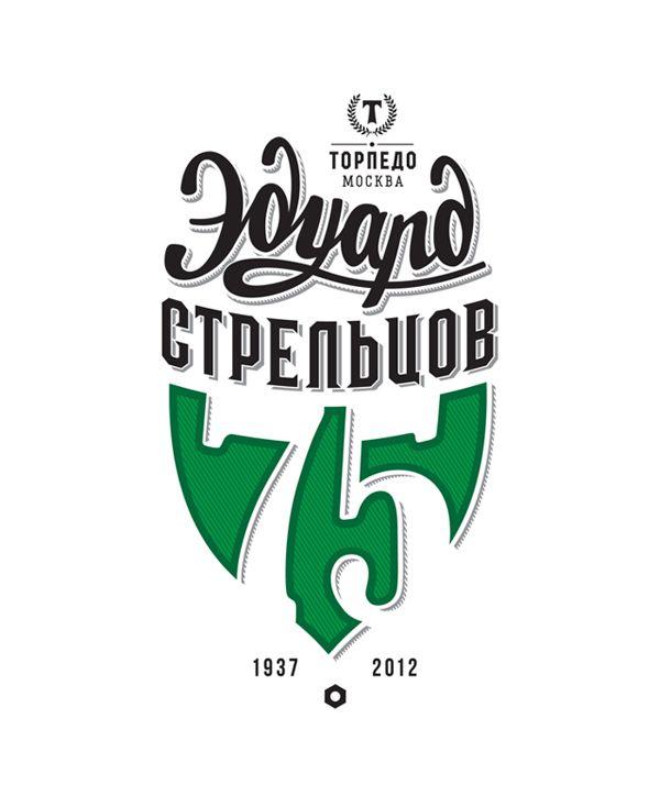 logo / Eduard Streltsov 75