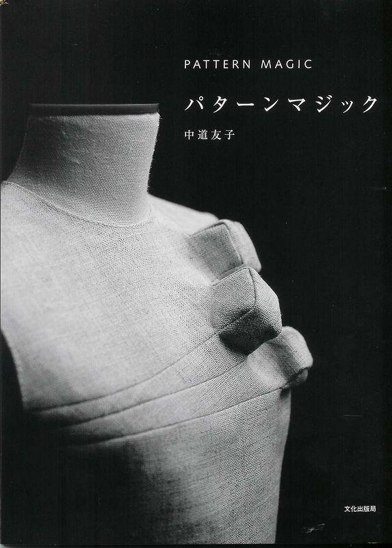 Шитье. Книга о моделировании японского дизайнера.. Обсуждение на LiveInternet - Российский Сервис Онлайн-Дневников
