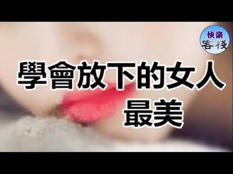 有人說,如果握不住手中的沙,那就揚了它。感情里,女人一定要學會放下。01學會放下,姿態才會更優雅生活 ...