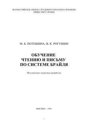 Потешина М.Б., Рогушин В.К. Обучение чтению и письму по системе Брайля