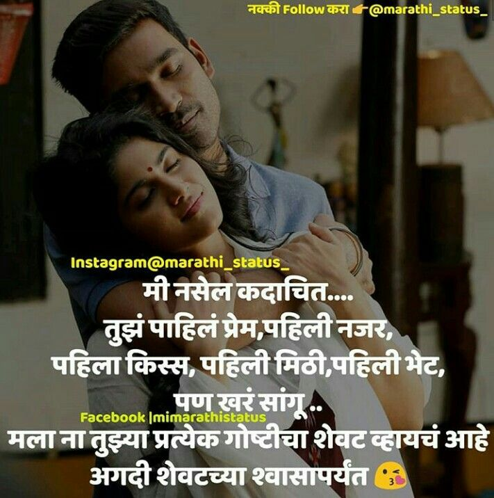 Pin By Pranali Kalvikatte On Pranali Marathi Love Quotes Life Quotes Pictures Life Quotes