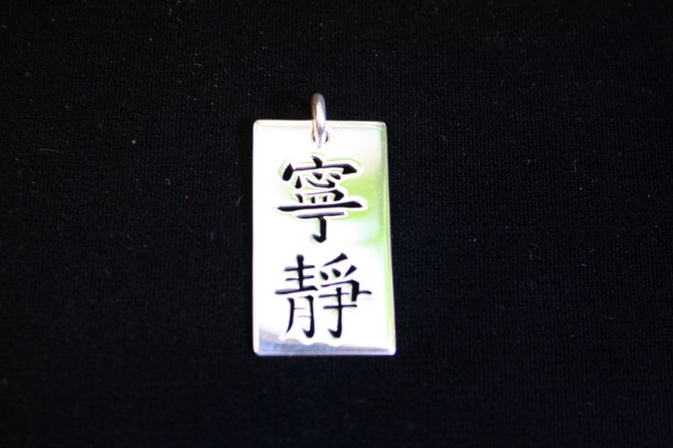Handcrafted Power Tag (tranquility in chinese characters) by Chasing Destiny Silver