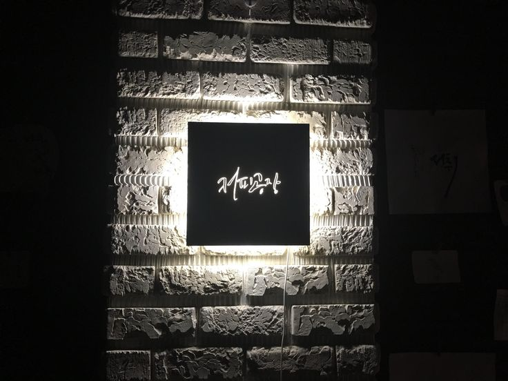 캘리그라피 LED 간접조명 calligraphy led lighting