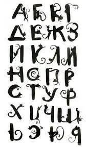 Картинки по запросу вязь каллиграфия алфавит