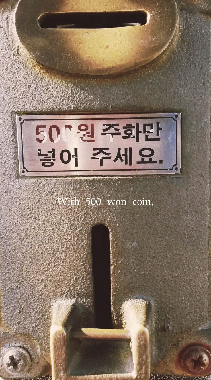 #7 Visit Imjingak where you can observe the sadness of division of Korea.