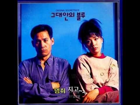 """김현철 (Kim Hyun Chul) OST Album「그대 안의 블루」- """"그대 안의 블루"""" (가사포함) - YouTube"""