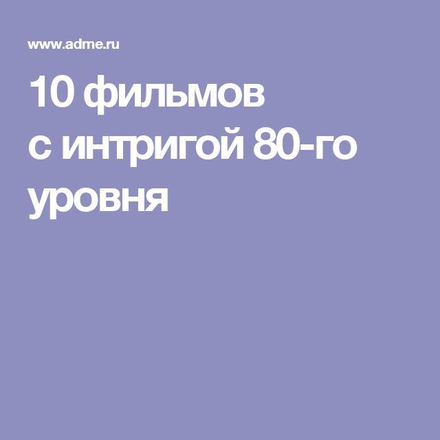 10фильмов синтригой 80-го уровня