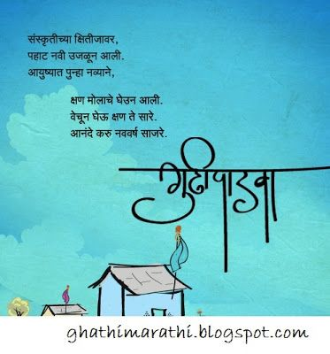 Marathi Kavita Gudi Padwa Sathi - Marathi Kavita SMS Jokes Ukhane Recipes Charolya Suvichar Shayari
