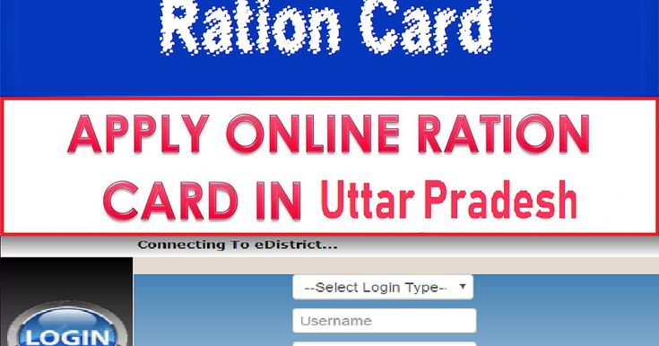 ration card online apply 2018 up Step By Step In English