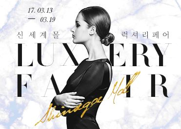 [SSG.COM] [0313~0319] Luxury Fair