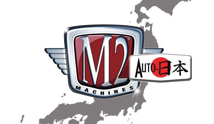 Pour ceux qui ne connaissant pas la marque M2 Machines, il s'agit d'un fabriquant de diecast américain spécialisé à l'échelle 1/64 (mais aussi 1/24). En principe ils proposent principalement des véhicules en provenance des États-Unis avec des Muscle Cars et même des camions de transports qui ont une finition à tomber par terre pour leur taille. A l'occasion de la cinquantième édition du SEMA à Las Vegas la marque a annoncé avec une grande surprise qu'elle se lançait dans les voitures…