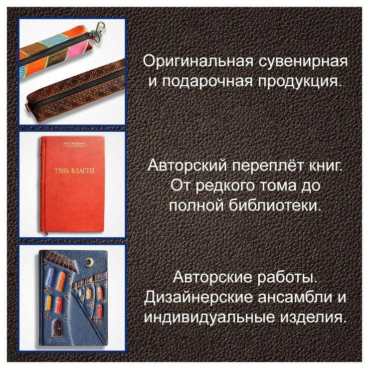 📕Папки различных видов и форматов, ежедневники, блокноты, визитницы. Фотоальбомы, гостевые книги болельщиков спортивных клубов, выставок и художественных галерей. Книги отзывов музеев, частных художественных галерей и различных организаций. Обложки для документов, кожаные ключницы. Выполняется индивидуальный переплёт в коже подарочных, редких и старинных изданий. Оригинальные подарки и сувениры из кожи к памятным событиям.  #кождел #кожа #кожгалантерея #сувениры #подарки…
