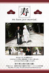 結婚報告はがき・年賀状「結婚しました」の報告ならソルトウエディング | デザインカタログ