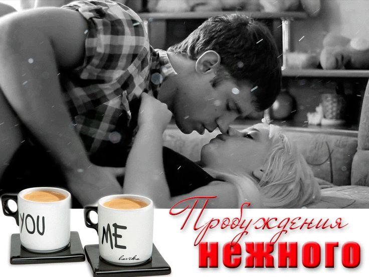 Гифы доброе утро любимая поцелуй в постели