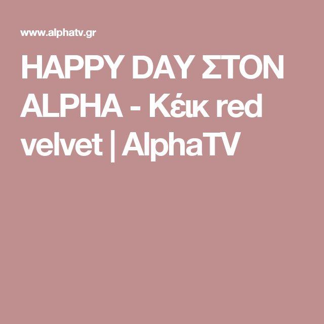 HAPPY DAY ΣΤΟΝ ALPHA - Κέικ red velvet   AlphaTV
