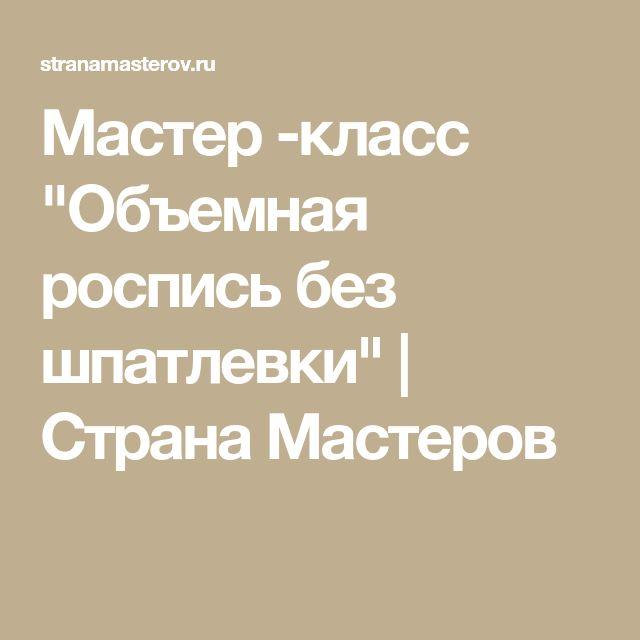"""Мастер -класс """"Объемная роспись без шпатлевки""""   Страна Мастеров"""