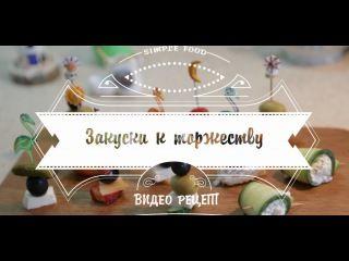 На любом торжестве восхищение вызовут оригинально оформленные закуски, например, канапе на шпажках!  А приобрести любые шпажки, деревянные и цветные, прямые и затейливые, вы можете в нашем магазине: https://masterhoz.ru/catalog/decorative-peaks/